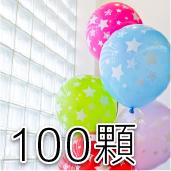 空飄球100顆-滿天星[售價4000]