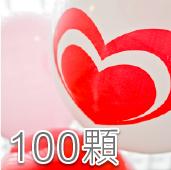 空飄球100顆-心串心 [售價4000]