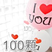 空飄球100顆-IOU [售價4000]