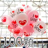 空飄球100顆-愛你心串心 [售價4000]
