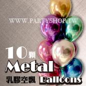 10吋 金屬圓形空飄球10顆 [售價800]