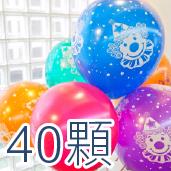 空飄球40顆-小丑派對[售價1700]