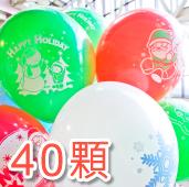 空飄球40顆-耶誕[售價1700]