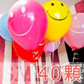 空飄球40顆-繽紛微笑風[售價1700]