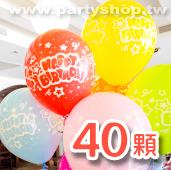 空飄球40顆-生日[售價1700]