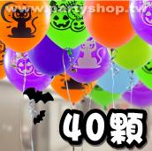 空飄球40顆-可愛萬聖節