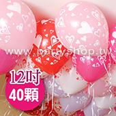 愛心印花空飄氣球/12吋40顆 [售價1700]<自取>