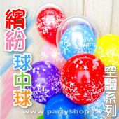 繽紛球中球空飄氣球/40顆 [售價1900]<自取>