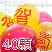 空飄球40顆-壽+賀[售價1700]
