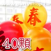 空飄球40顆-福+春[售價1700]