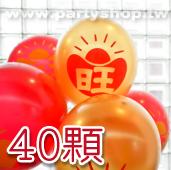 空飄球40顆-元寶旺[售價1700]