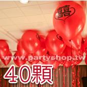 空飄球40顆-雙囍[售價1700]