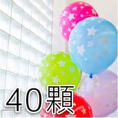 空飄球40顆-滿天星[售價1700]