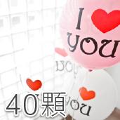 空飄球40顆-IOU [售價1700]