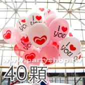 空飄球40顆-愛你心串心 [售價1700]