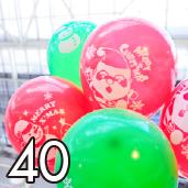 空飄球40顆-開心耶誕 [售價1700]