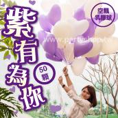 愛心空飄球40顆-紫有為你[售價1580]