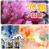 素面空飄氣球/10吋50顆[售價1500]