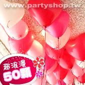 空飄球50顆-12吋素面愛心[售價1900]