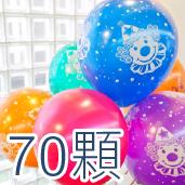 空飄球40顆-小丑派對[售價2900]