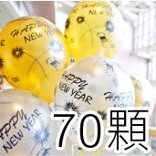 空飄球70顆-新年快樂[售價2900]