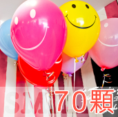 空飄球70顆-繽紛微笑風[售價2900]
