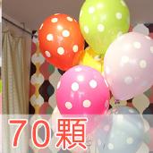空飄球70顆-圓點風[售價2900]