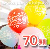 空飄球70顆-生日[售價2900]