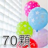 空飄球70顆-滿天星[售價2900]