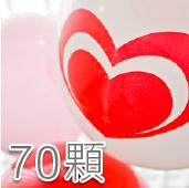 空飄球70顆-心串心 [售價2900]
