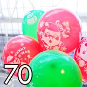 空飄球70顆-開心耶誕 [售價2900]