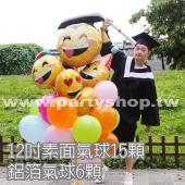 空飄球21顆-畢業笑開懷
