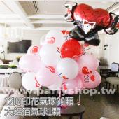 空飄球31顆-甜心I.O.U [售價1600]