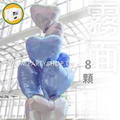 霧面愛心球束-灰藍/8顆<可宅配>