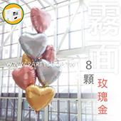 霧面愛心球束-玫瑰金/8顆<可宅配>