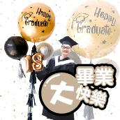 畢業大快樂