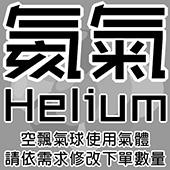 氦氣Helium