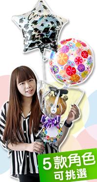 LINE畢業氣球造型<客製商品需先付款>