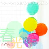 春光爛漫_不充氣[售價580]<可宅配>