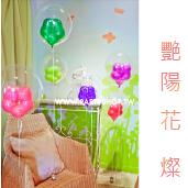艷陽花燦五彩泡泡氣球組/ 6顆[售價1000]<可宅配>