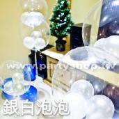 銀白泡泡/ 6顆<可宅配>