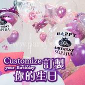 訂製你的生日