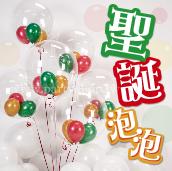 聖誕泡泡 /6顆 [售價1000]<可宅配>