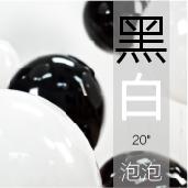 20吋 黑白泡泡/ 5顆