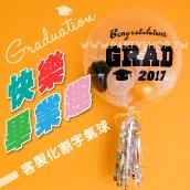 20吋 快樂畢業趣 割字氣球/ 1顆 [售價980]