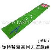 出租-旋轉輪盤高爾夫遊戲組