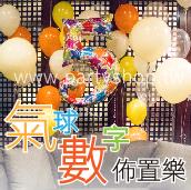 氣球、數字 佈置樂 [售價3000]<限定配送免運費>