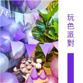 紫金派對 [售價3000]