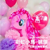 訂製皮納塔-彩虹小馬碧琪套組