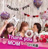 Thank You MOM 感謝媽咪 DIY佈置<可宅配>